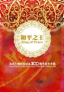 King of Peace Chinese album for bicentenary of Baha'u'llah